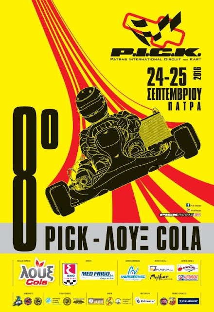 8ο P.I.C.K.-ΛΟΥΞ COLA: Αντίστροφη μέτρηση για το μεγάλο event!