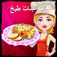 العاب البنات طبخ