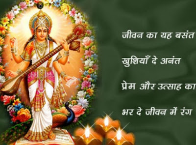 Basant Panchami in Hindi Poem