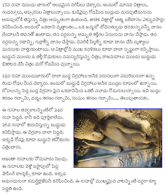 essay on ajanta caves in telugu