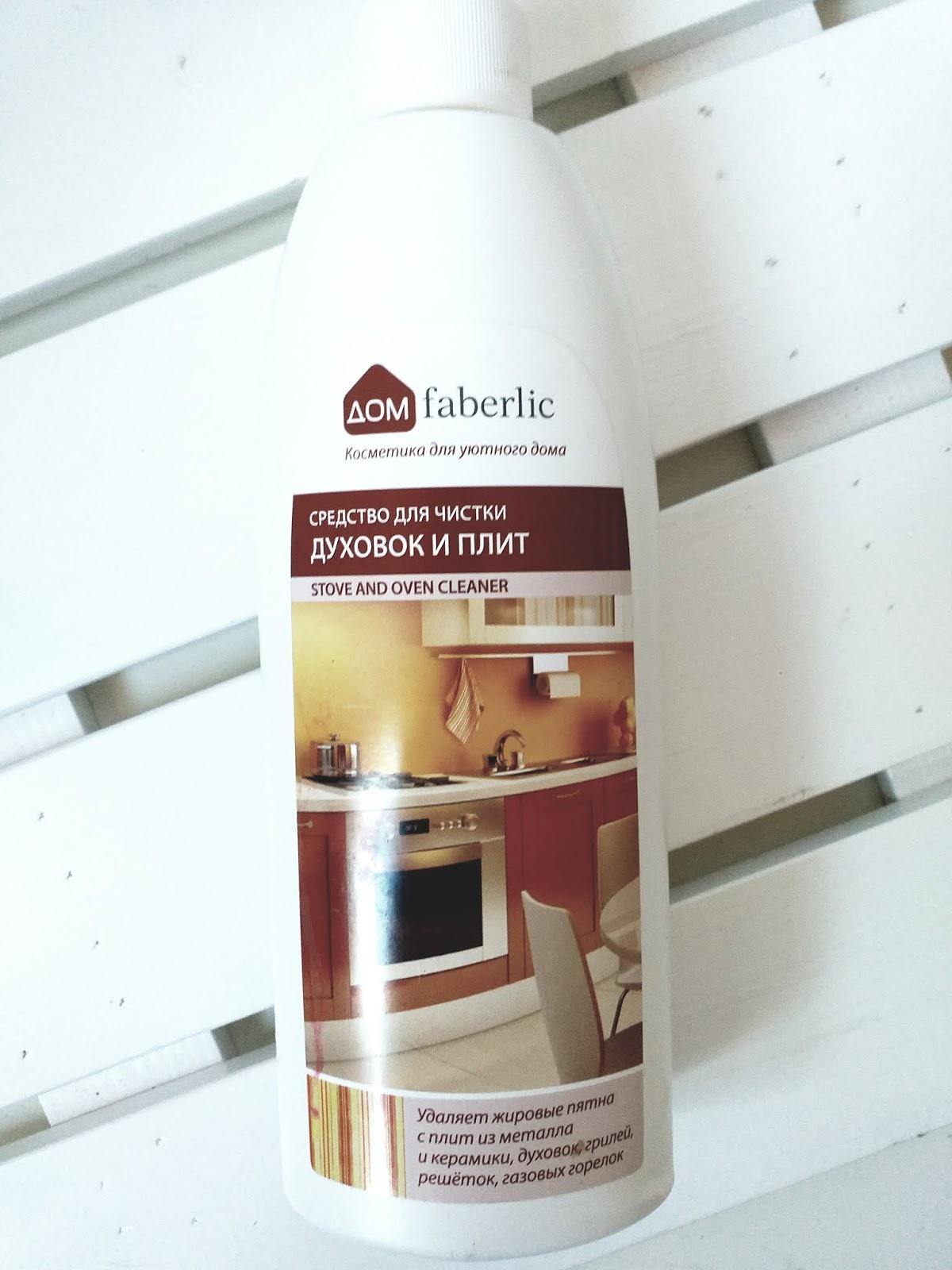 Środek do czyszczenia piekarników i kuchenek | Faberlic