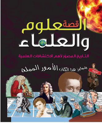 تحميل كتاب قصة العلوم والعلماء.PDF إضغط هنا