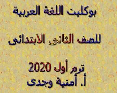 بوكليت اللغة العربية للصف الثانى الابتدائى ترم أول 2020 أ. أمنية وجدى