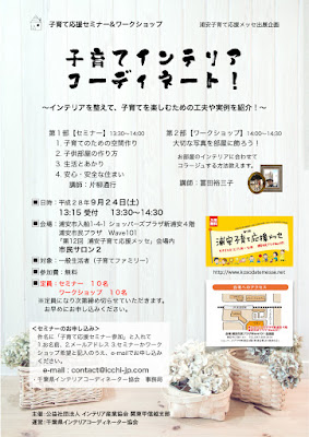 http://www.icchi-jp.com/kosodate2016.html