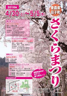 Takko Town Cherry Blossom Festival 2016 poster 平成28年 青森県田子町さくらまつり ポスター Takko-Machi Sakura Matsuri