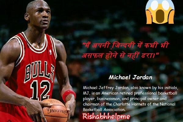 जिद्दी इन्सान ही इतिहास रचता है  michael jordan