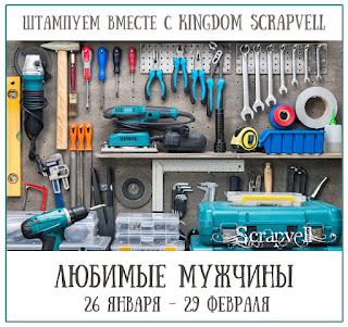 http://scrapvell.blogspot.ru/2016/01/blog-post_26.html