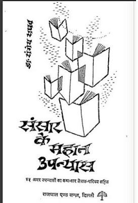 Sansar-Ke-Mahan-Upnyas-Dr-Raghav-संसार-के-महान-उपन्यास-डॉ-राघव