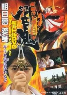 Kamen Rider Hibiki Hyper Battle DVD (Subtitle Indonesia)