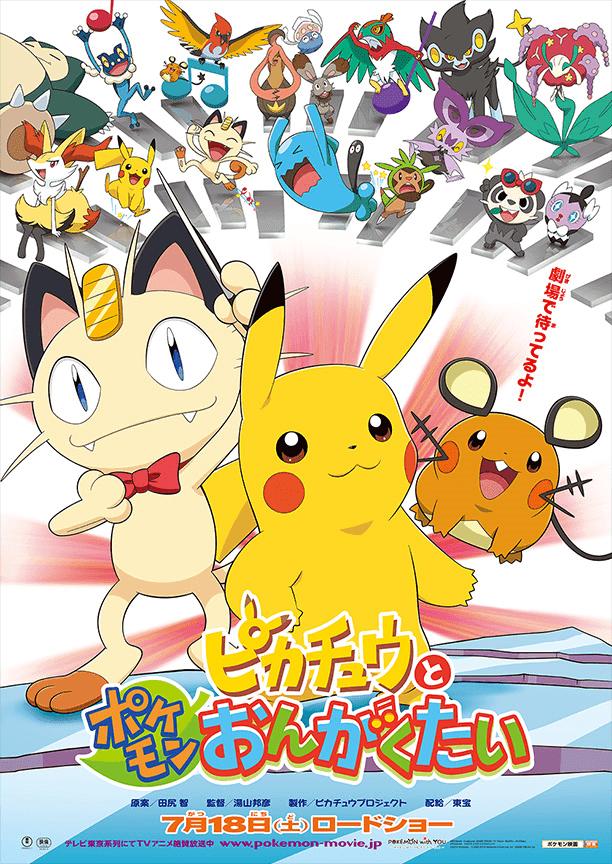 Corto 10. Pikachu y la banda Pokémon (Sub Español)