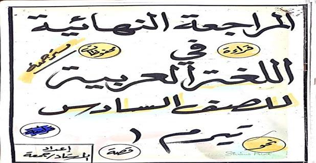 مراجعة ليلة الامتحان لغة عربية للصف السادس الابتدائى ترم أول 2020