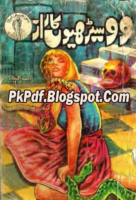 99 Serion Ka Raaz Part 25 Novel By A.Hameed Pdf Free Download