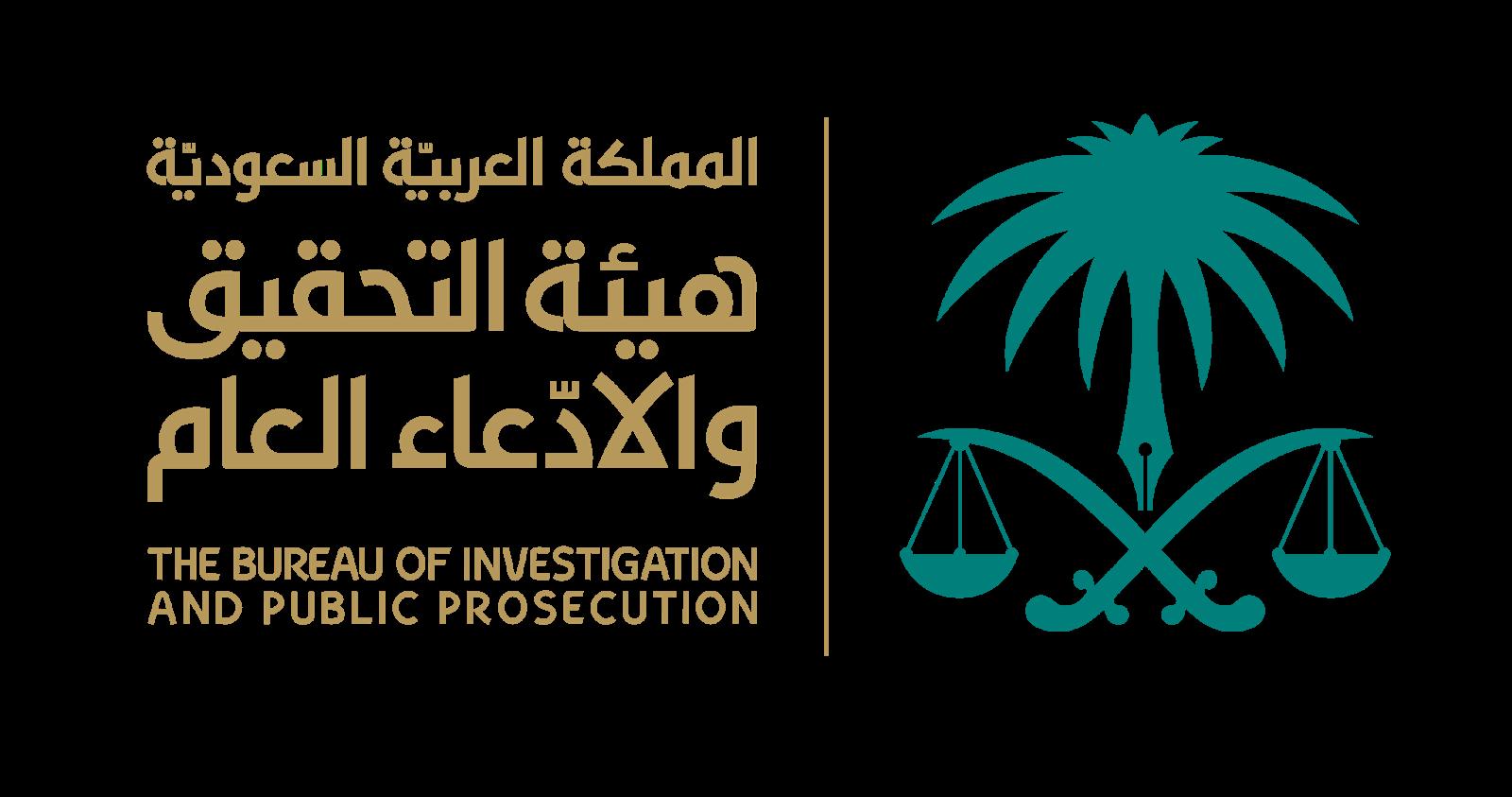 رابط التقديم علي وظائف شاغرة النيابة العامة السعودية 1439 وشروط التقدم