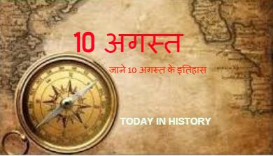 10 August Aaj Ka Itihas