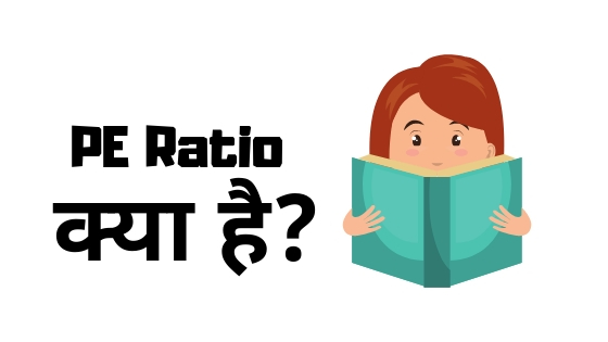PE Ratio in Hindi