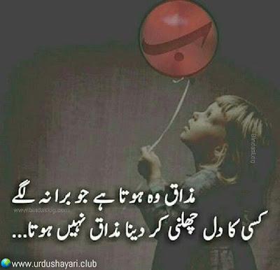 Mazak Woh Hota Hai Jo Bura Na Lagy..  Kisi Ka Dil Chalni Ker Daina Mazak Nahi Hota..!!  #truelines #poetry #shayari #sadshayari #quotes