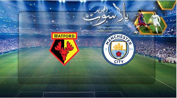 نتيجة مباراة مانشستر سيتي وواتفورد بتاريخ 18-05-2019 نهائي كأس الإتحاد الإنجليزي