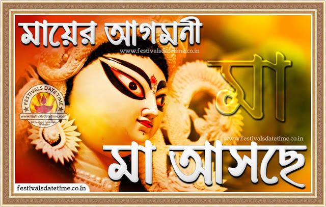 Maa Asche Bengali Wallpaper, Maa Asche Bengali Wallpaper, Maa Durga Asche Wallpaper