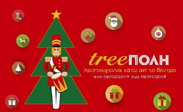 Χριστούγεννα Κάτω Απ' Το Δέντρο στην... TreeΠΟΛΗ (Πρόγραμμα)