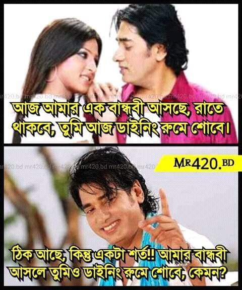Bangla funny story sms