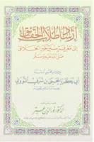 Download Kitab Irsyadu Thullab Al-Haqoiq - Imam Nawawi