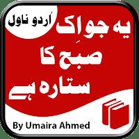 Ye Jo Ik Subha Ka Sitara Hai is a story of Romisa Ahmed searching for a job...... novel by Umera Ahmed.