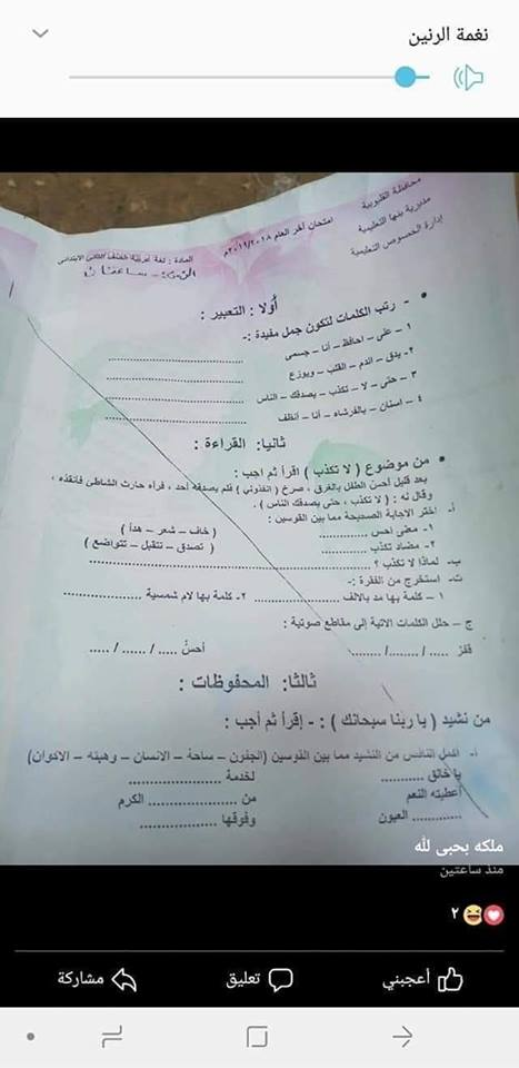 تجميع امتحانات الترم الثاني 2019 للصف الثاني الابتدائي في جميع المواد 18