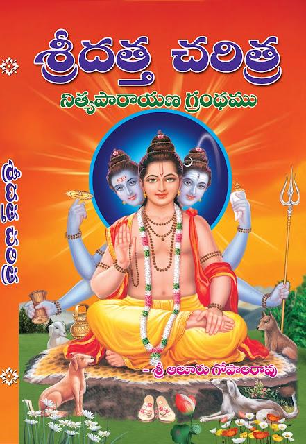 శ్రీ దత్తలీలామృతం | Sri Dattaleelamrutham