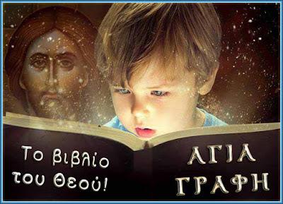 Αποτέλεσμα εικόνας για Η Αγία Γραφή