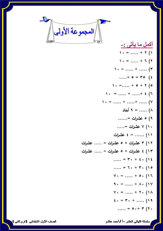 """سلسلة مراجعات أ/ احمد هاشم """"الليالي العشر"""" فى رياضيات 1,2,3,4,5,6 ابتدائي الترم الثاني 222_n"""