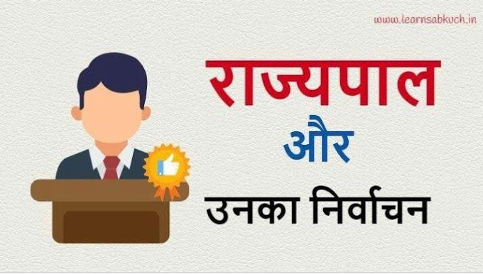 राज्यों के राज्यपाल तथा उनका निर्वाचन – Governer And His Elections
