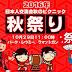 2016年10月29日 日本人交流会 2016秋のピクニック 秋祭り