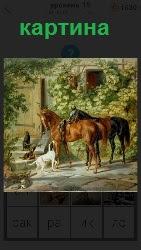 на картине изображено две лошади и собаки рядом около дома