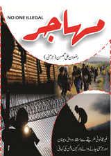 Muhajar Urdu Novel