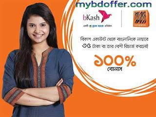 bl sim offer 2016, Banglalink recharge offer, Banglalink 35,40, 50'100'9'8'7'6' taka recharge offer, Banglalink 100 % bonus offer  bl bonus with bkash recharge www.Banglalink recharge  offer. com.bd.gov.net.in.mybdoffer. info,বাংলালিংকক সিম অফার, বাংলালিংকক রিচার্জ অফার,বাংলালিংকক ১০০% রিচার্জ অফার,বাংলালিংক ৩৬ টাকা রিচার্জ ৫০% ফ্রি