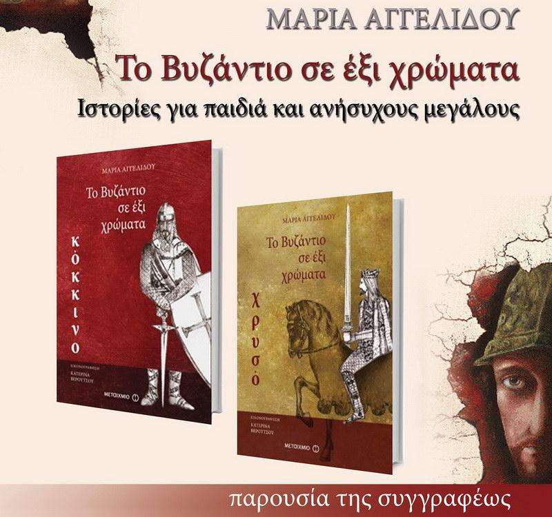 Αλεξανδρούπολη: Παρουσίαση του συγγραφικού έργου της Μαρίας Αγγελίδου για το Βυζάντιο