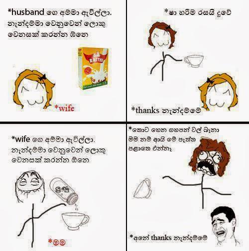 Sinhala Meme: Sinhala Funny Pictures (post