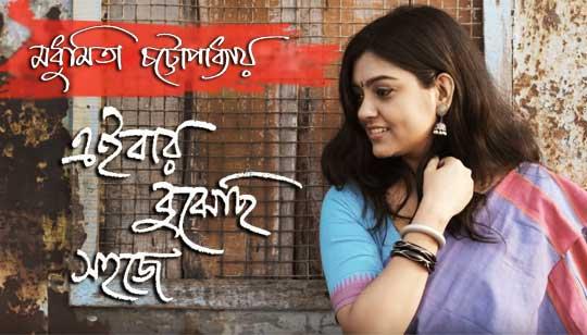Eibar Bujhechhi Shohoje by Madhumita Chatterjee