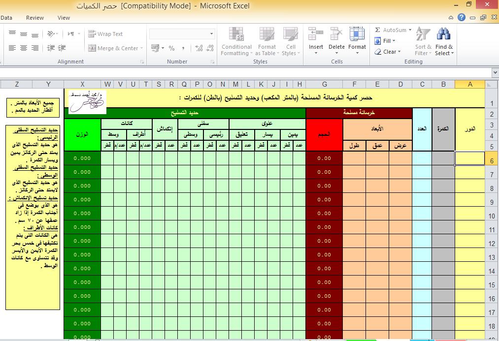 جدول كميات مواد البناء excel