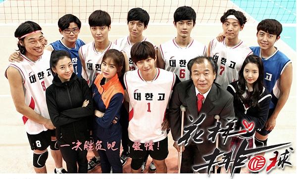 2016年韓劇 花樣排球 S1-S2線上看