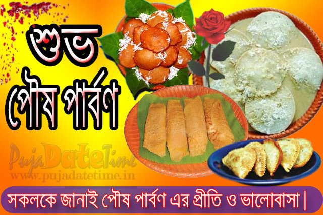 Poush Parbon Bengali Wallpaper