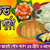 Latest Poush Parbon Wallpaper wishes, status, quotes, greetings card