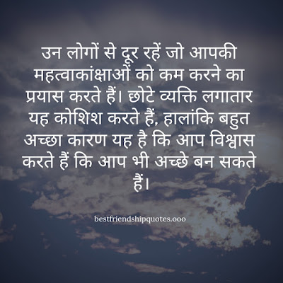 INSPIRATIONAL FRIENDSHIP QUOTES IN HINDI