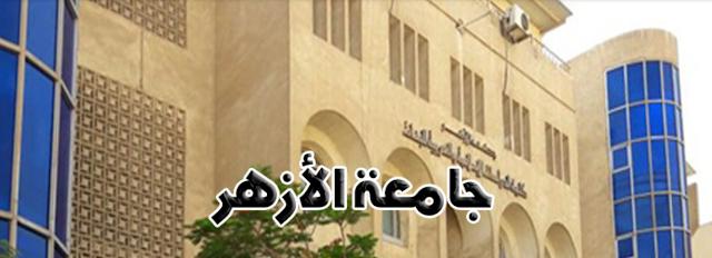 كلية الدراسات الاسلامية والعربية | نتيجة وجداول الامتحانات
