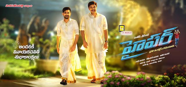 actor ram , satya raj hyper movie new poster on Vinayaka chavithi