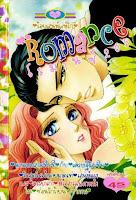 อ่านการ์ตูนออนไลน์ Romance เล่ม 265