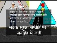 NATIONAL ROAD SAFETY WEEK:(राष्ट्रीय सड़क सुरक्षा सप्ताह की शुरुवात )