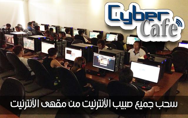 طريقة سحب صبيب الانترنت اليك عندما تتواجد في مقهى الانترنت Cyber Cafe بدون برامج