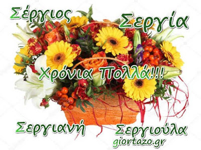 Σέργιος, Σεργία, Σεργιανή, Σεργιούλα giortazo