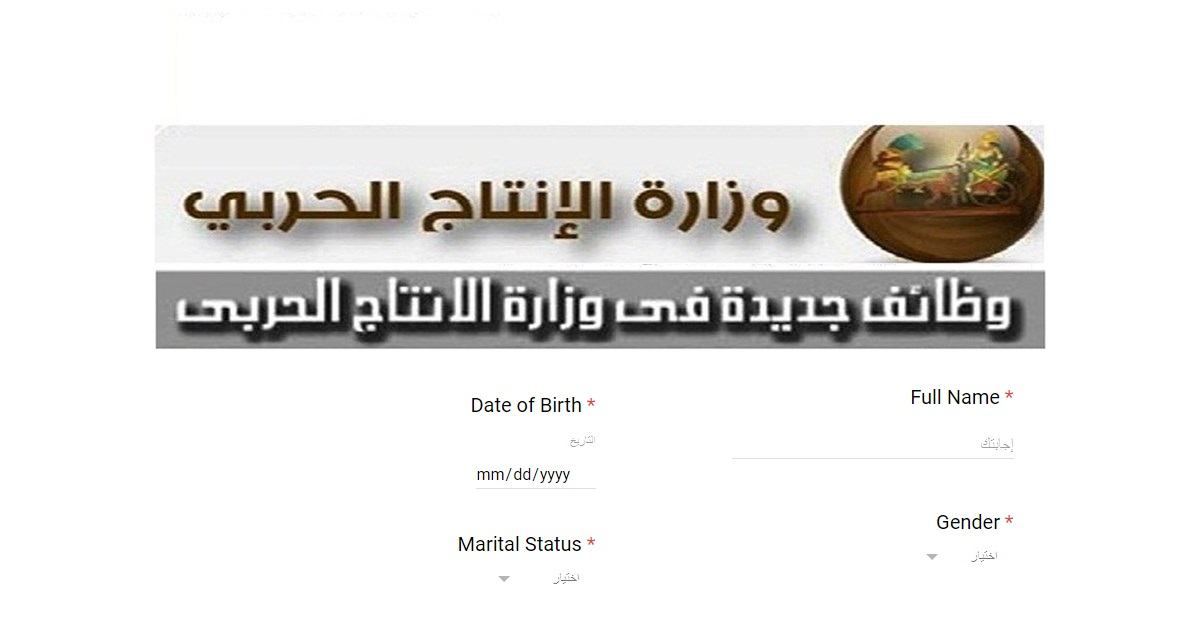 اعلان وظائف وزارة الانتاج الحربى للمؤهلات العليا والمتوسطة بجميع المحافظات - تقدم هنا